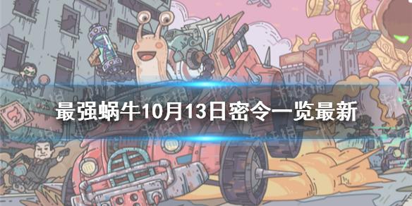 《最强蜗牛》10月13日密令是什么 10月13日密令一览最新(图1)