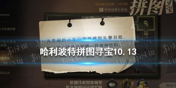 《哈利波特》拼图寻宝10.13 拼图寻宝第三期第八天攻略(图1)