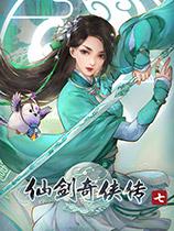 《仙剑奇侠传7》官方中文版 方块正版分流下载发布
