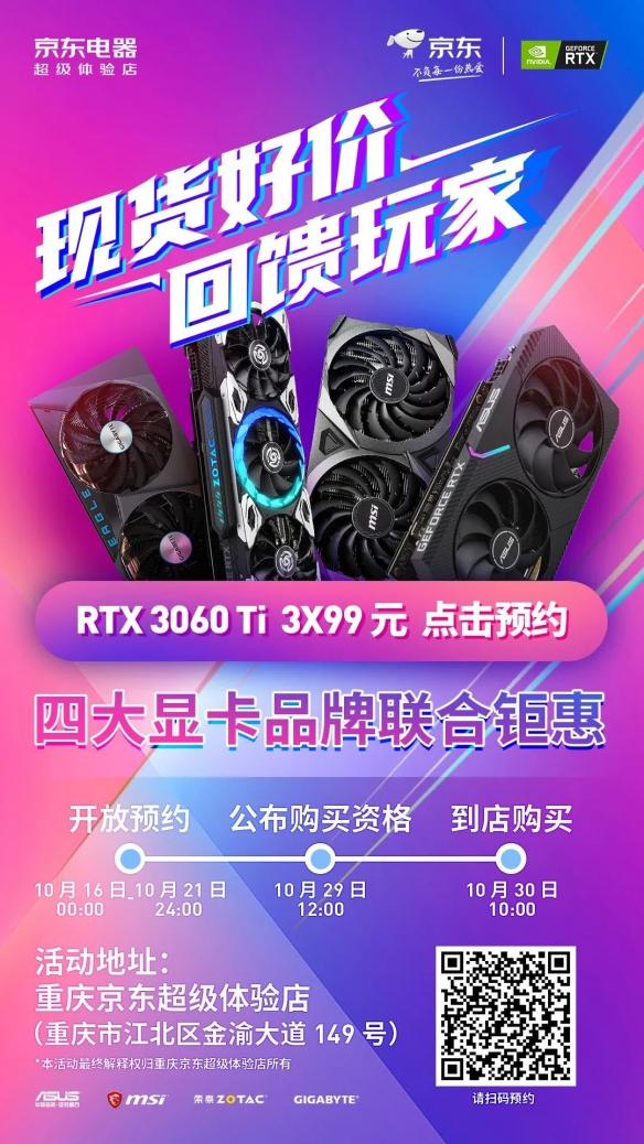 RTX 3060Ti 现货好价开启预约,京东电器体验店回馈玩家