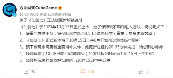 《仙剑七》正式版更新解锁:将于10月15日上午8点开始推送