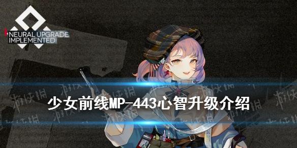 《少女前线》MP443心智升级 MP-443心智升级属性技能一览