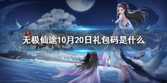 《无极仙途》10月23日礼包码是什么 10月23日礼包码介绍