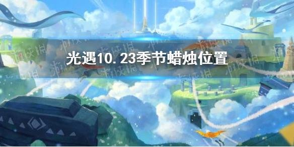 《光遇》10.23季节蜡烛位置 2021年10月23日季节蜡烛在哪