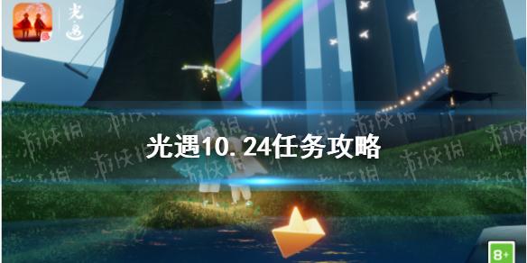 《光遇》10.24任务攻略 10月24日每日任务怎么做
