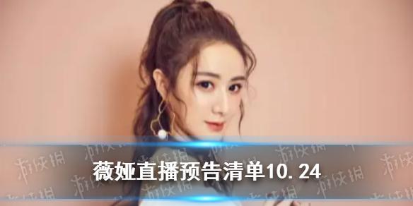 薇娅直播预告清单10.24 薇娅直播预告10.24