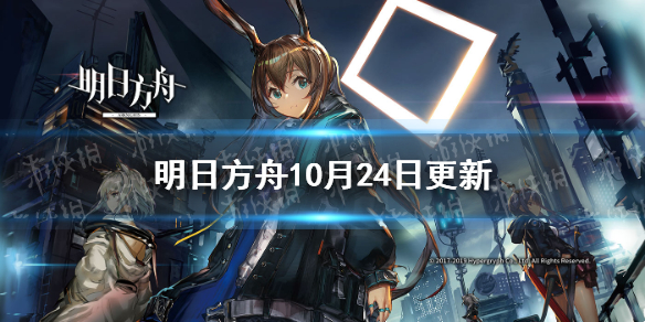 《明日方舟》10月24日更新 中文配音更新