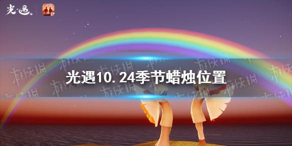 《光遇》10.24季节蜡烛位置 2021年10月24日季节蜡烛在哪
