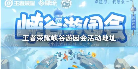 王者荣耀峡谷游园会活动地址分享-峡谷游园会活动地址
